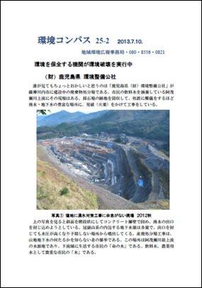 環境コンパス25-2