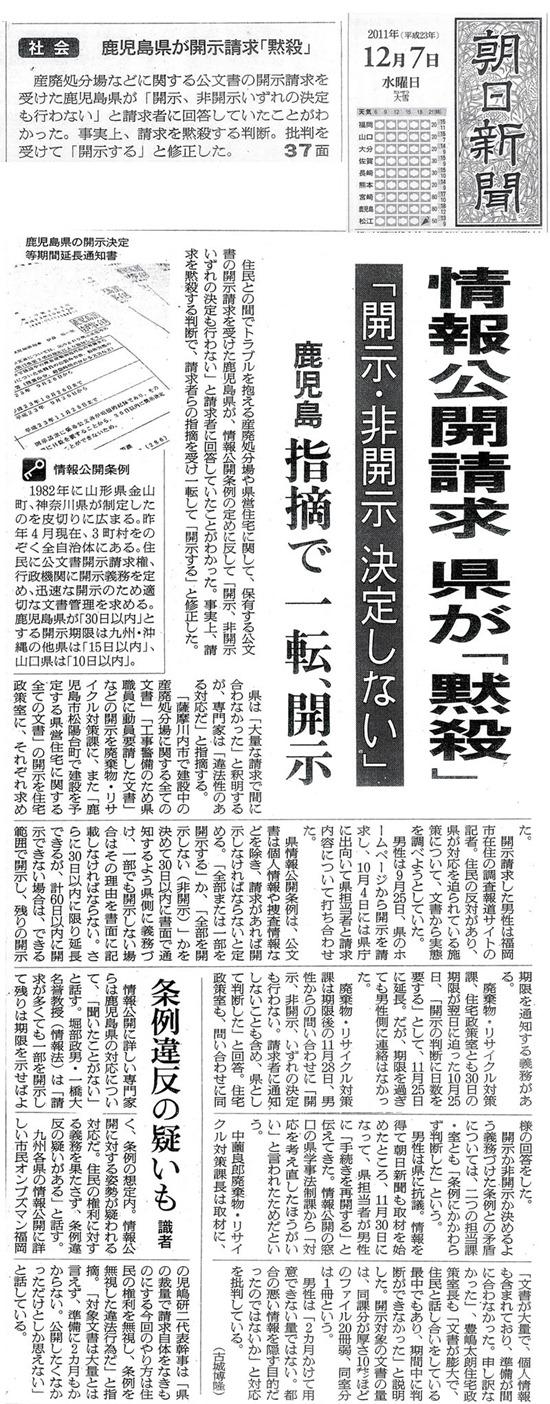 asahi_news_2011_12_7-2